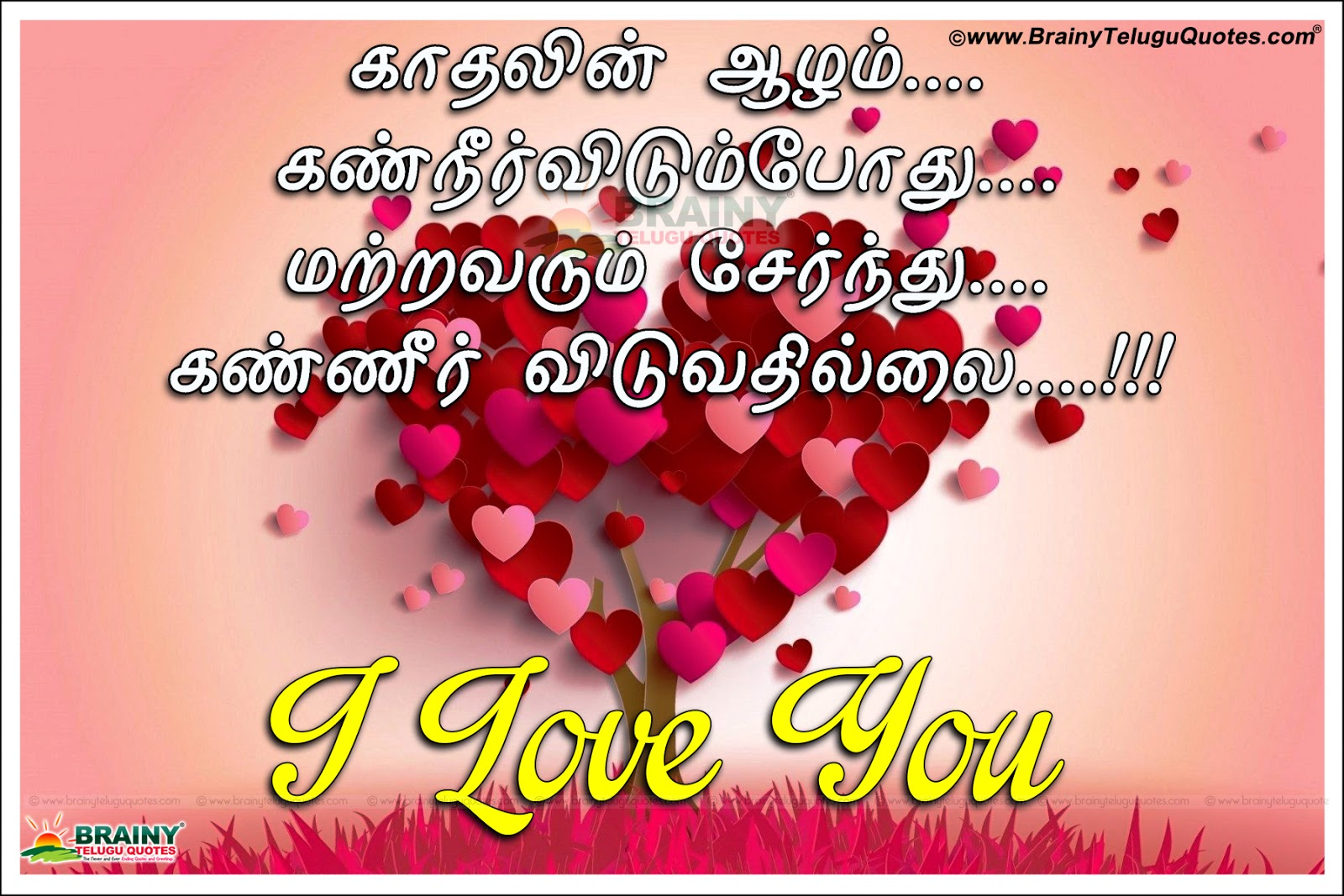 how to write i love u in tamil language