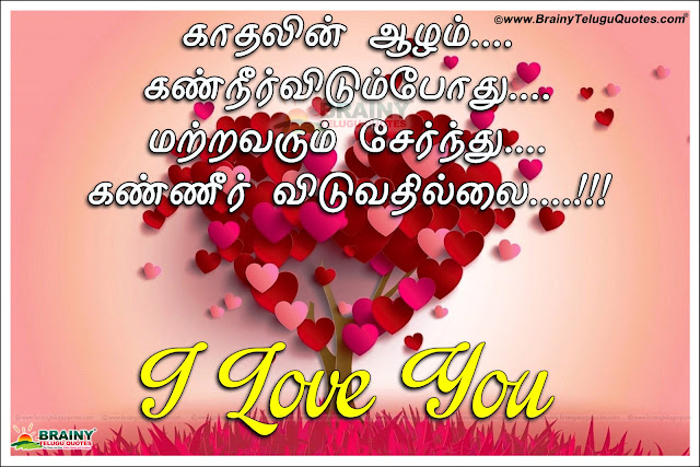 Love images with tamil quotes hd wallsmiga tamil kadhal kavithai true love quotationessages pictures thecheapjerseys Image collections