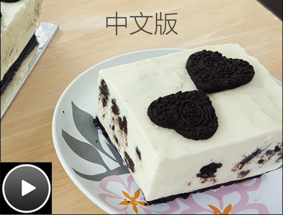 免考奥利奥芝士蛋糕
