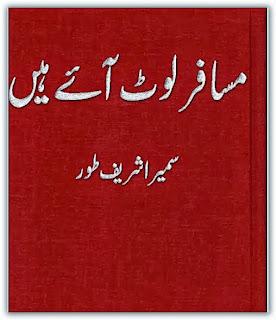 Musafir lout aaye hain Sumaira Sharif Toor