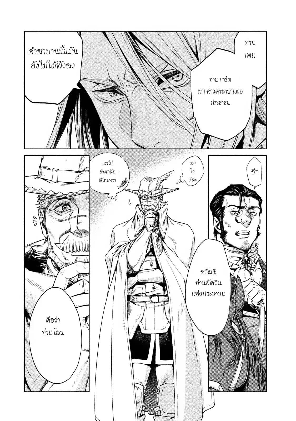 อ่านการ์ตูน Henkyou no Roukishi - Bard Loen ตอนที่ 2 หน้าที่ 16