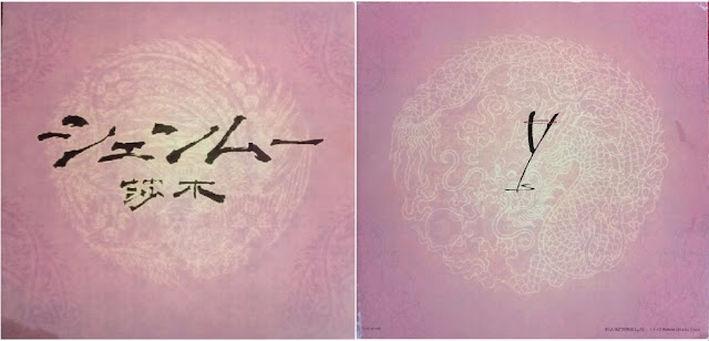 Front and back cover of the Shenmue Art Book