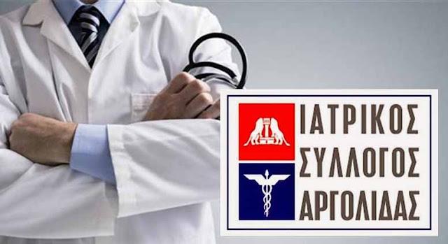 Ο Ιατρικός Σύλλογος Αργολίδας ζητάει μεταβατικό στάδιο μέχρι την καθιέρωση της ορθής χρήσης της Ηλεκτρονικής Κάρτας ασθενούς