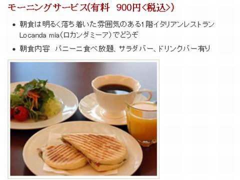 HP情報1 西鉄イン名古屋錦 Locanda Mia(ロカンダミーア)