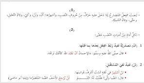 حل درس أدوات نصب الفعل المضارع لغة عربية صف ثامن فصل ثاني لعام 2019