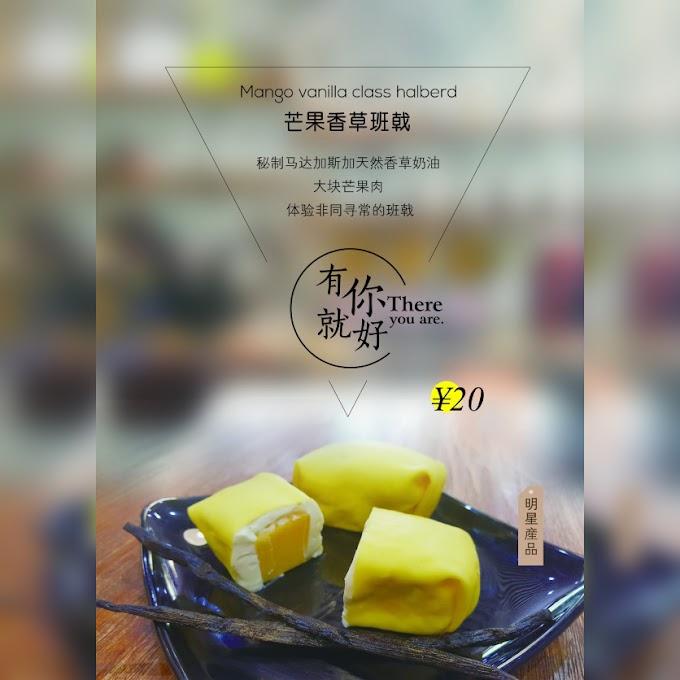 Dessert Promotion Poster Source File