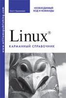 книга Скотт Граннеман «Linux. Необходимый код и команды. Карманный справочник»