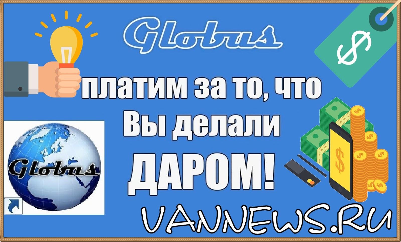 Globus Intercom - Начать зарабатывать легко.