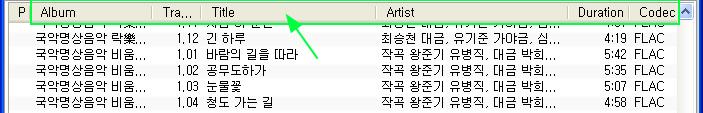 푸바 Foobar2000 사용법 - 재생목록 (플레이리스트 Play List)에서 노래를 정렬(sort)하는 방법