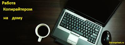 Робота на написания статей и текста