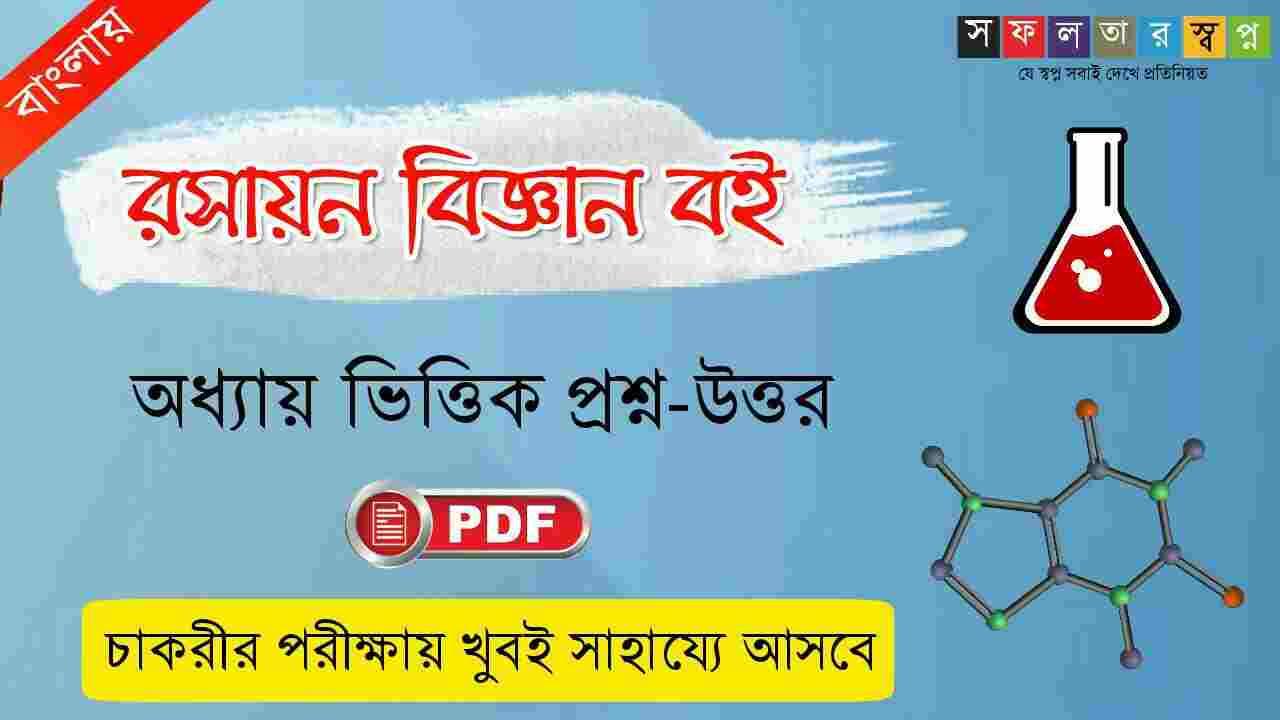 Best Chemistry Bengali Book PDF-রসায়ন বিজ্ঞান প্রশ্ন উত্তর বই