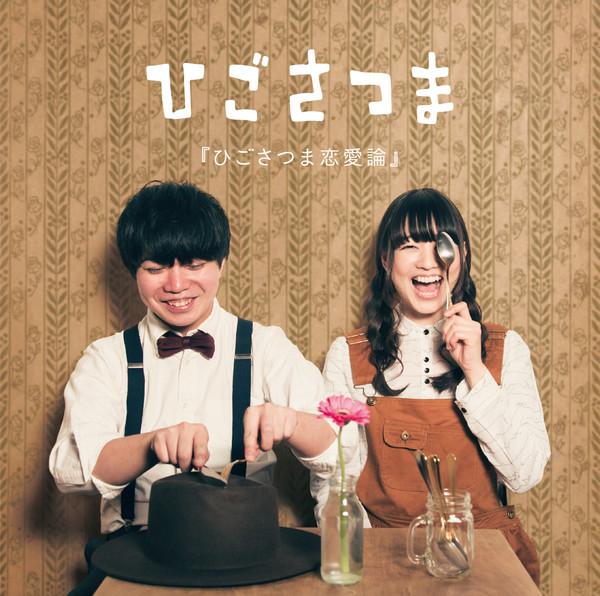 [Album] ひごさつま – ひごさつま恋愛論 (2016.06.29/MP3/RAR)