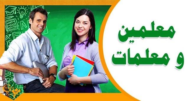 لكبرى المدارس الدولية بالسعودية معلمين ومعلمات ومشرفين ومشرفات لجميع التخصصات _ التقديم الكترونى