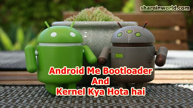 android me bootloader and kernel kya hota hai