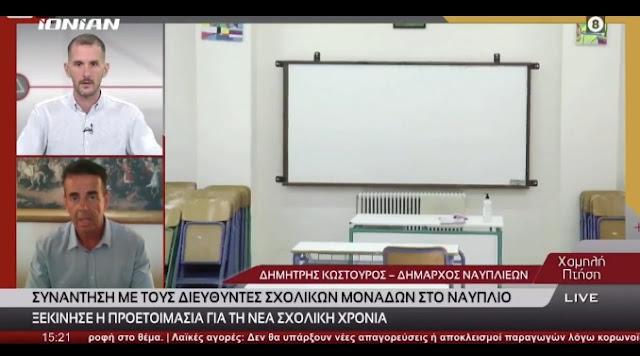 Τι συζήτησαν ο Δήμαρχος Ναυπλιέων με τους Διευθυντές των σχολικών μονάδων (βίντεο)