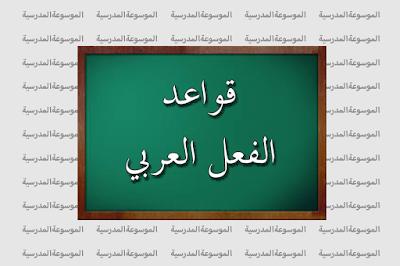 قواعد الفعل العربي - قاموس تصريف الأفعال العربية - الموسوعة المدرسية