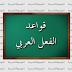 قواعد الفعل العربي