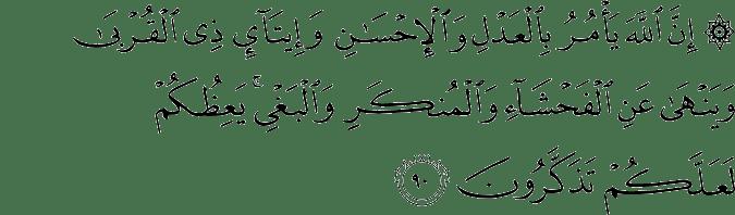 Surat An Nahl Ayat 90