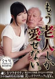 """JAV – BNSPS-396 I Can Only Love Old Men Now """"Shino Aoi"""""""