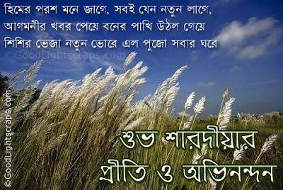 durga puja quotes bengali