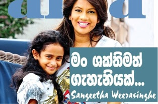 Sri Lankan Celebrity Sangeetha Weeraratne  With Her Daughter