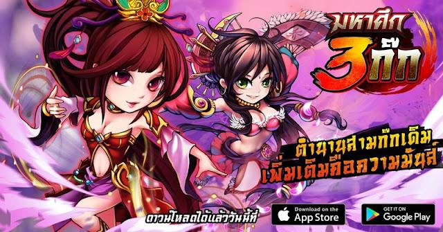 มหาศึกสามก๊ก : Samkok Junior