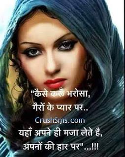 Latest Hindi Shayari SMS: All Types Sher O Shayaris