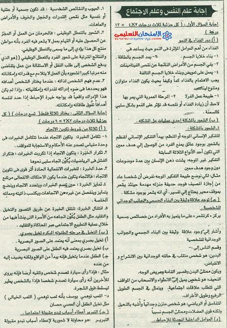امتحان السودان 2016 فى علم النفس والاجتماع للثانوية العامة + الاجابة النموذجية