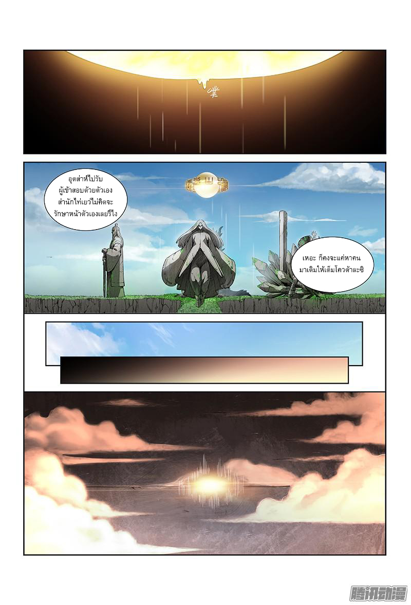 อ่านการ์ตูน Call Me God! 19 ภาพที่ 6