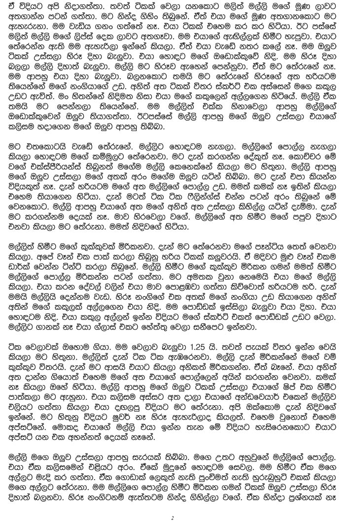 Similiar Sinhala Athal Katha Keywords