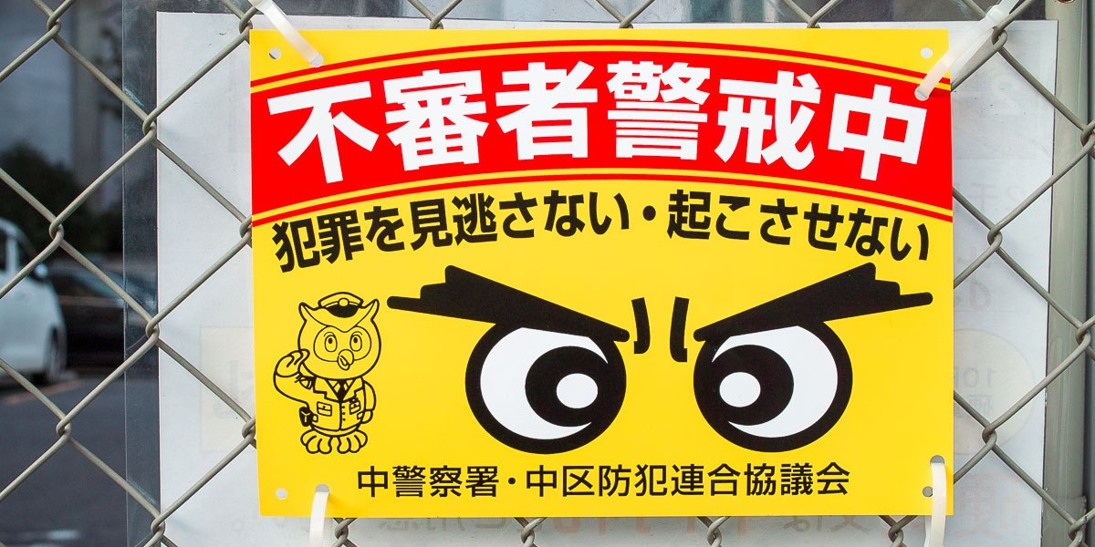 Japan Funny Signs