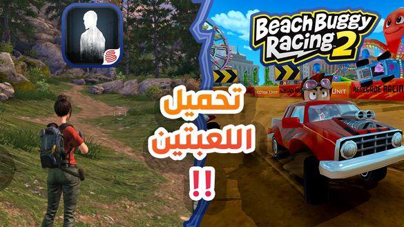 رسميا !! تحميل لعبة The Day After Tomorrow من جوجل بلاي !! لعبة Beach Buggy Racing 2 الجديدة !!