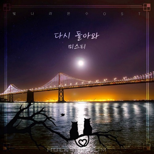 Misty – The Shining Eun Soo OST Part.12