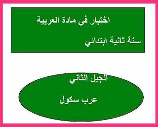 اختبار في اللغة العربية للسنة الثاني ابتدائي الجيل الثاني