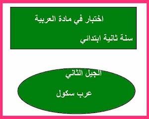 اختبار الفصل الاول في اللغة العربية للسنة الثانية ابتدائي الجيل الثاني