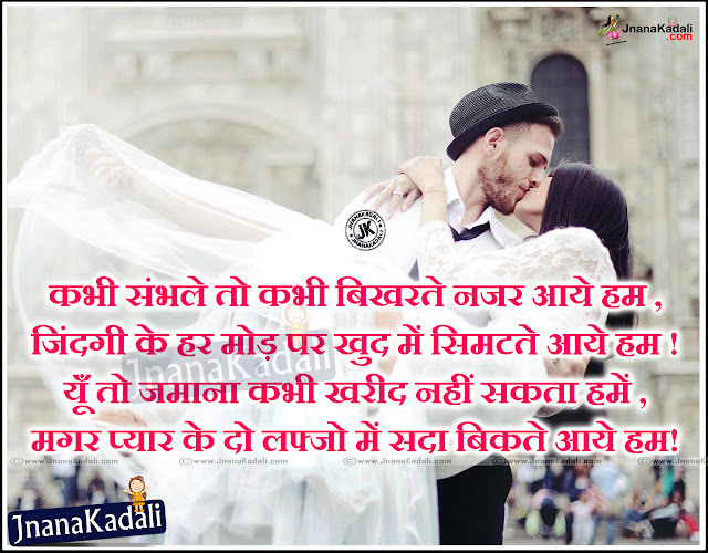 Hindi cool romantic shayari quotes and messages wallpapers free