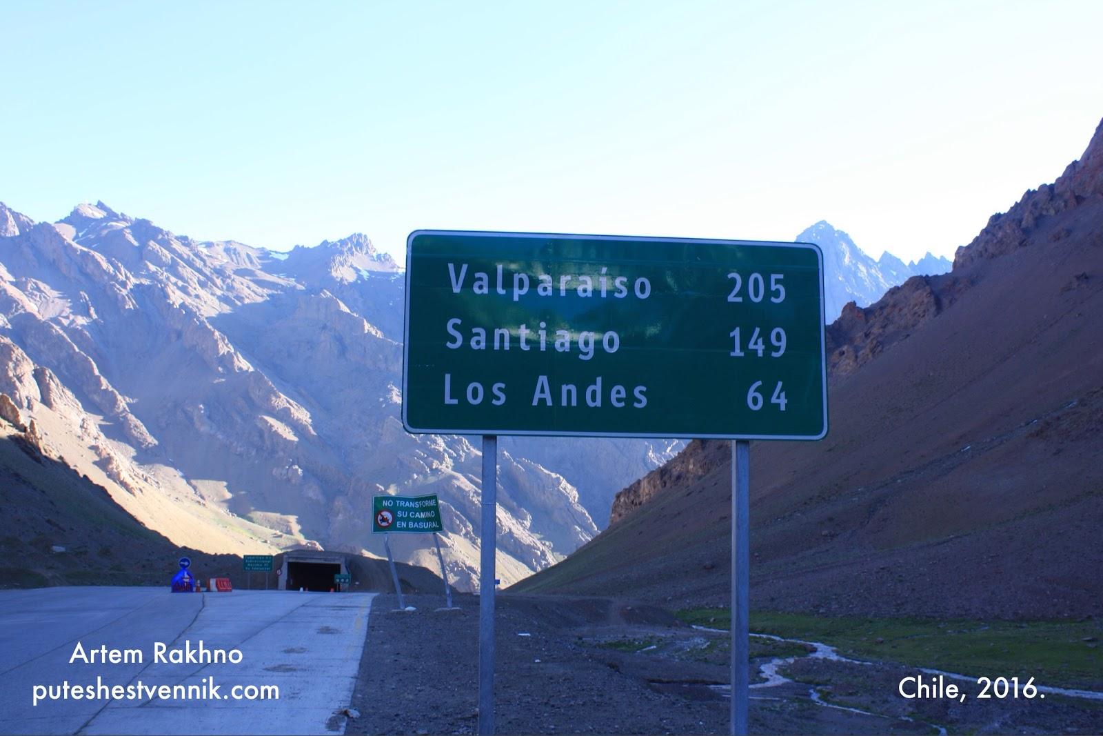 Указатель расстояний в Чили