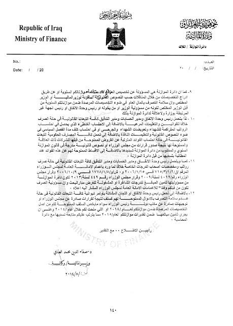 ملاحظات دائرة الموازنة على ملاك الوزارات لعامي 2012-2013