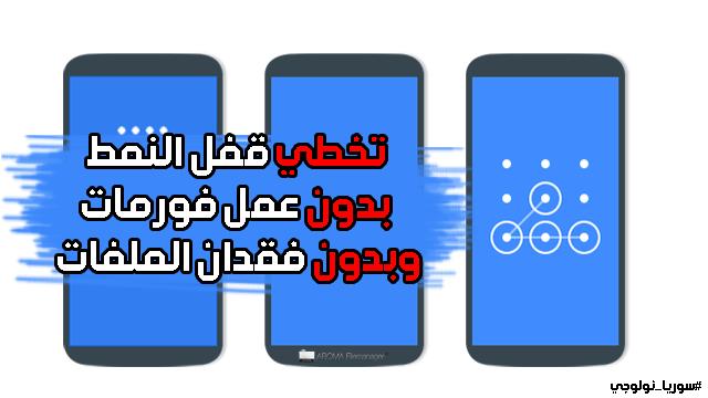 طريقة تخطي قفل النمط أو كلمة السر لهواتف الأندرويد دون الحاجة للفورمات وفقدان الملفات