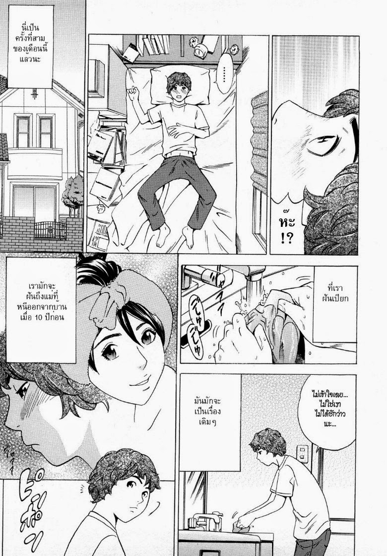 กลับมาคืนดี - หน้า 5