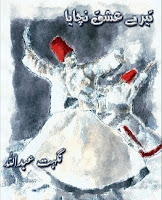 Tere Ishq Nachaya Novel by Nighat Abdullah