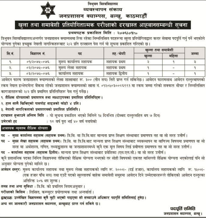 Vacancy notice from Tribhuvan University