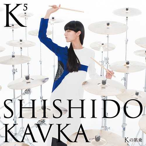 [Album] シシド・カフカ – K(Kの上に5)(Kの累乗) (2015.06.17/MP3/RAR)