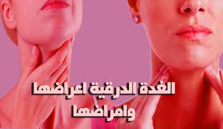 الغدة الدرقية اعراضها وامراضها