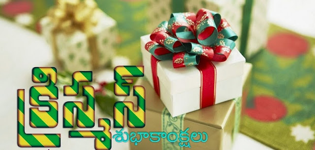 Merry Christmas 2017 Images,Wallpapers in Telugu ○ Wallpapers For Lovers