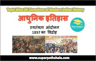 1857 का विद्रोह GK Questions SET 1