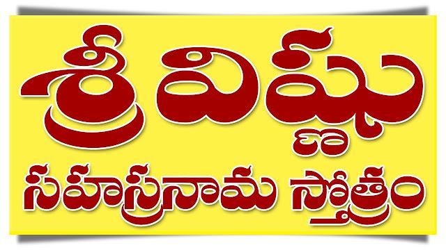 విష్ణు సహస్రనామ స్తోత్రము ===వేయి నామములు===  vishnu sahasram   విష్ణువు వేయి నామములు- 1-1000   Bhakthi Pustakalu Bhakti Pustakalu BhakthiPustakalu BhaktiPustakalu granthanidhi mohan publications
