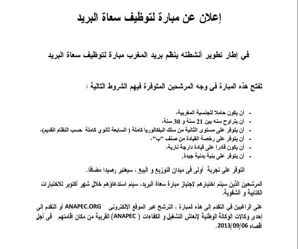 اعلان عن مباراة لتوظيف سعاة البريد Avis de recrutement des facteurs