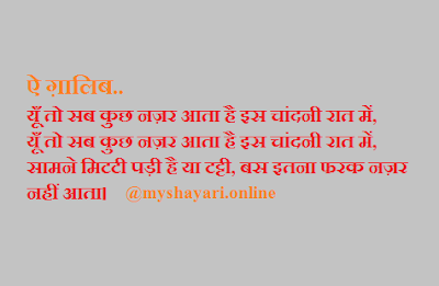 mitti aur tatti funny jokes shayari