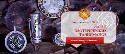 http://duiko.guru/partner/inetalink/talisman